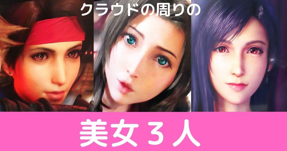 title:FF7リメイク美女3人