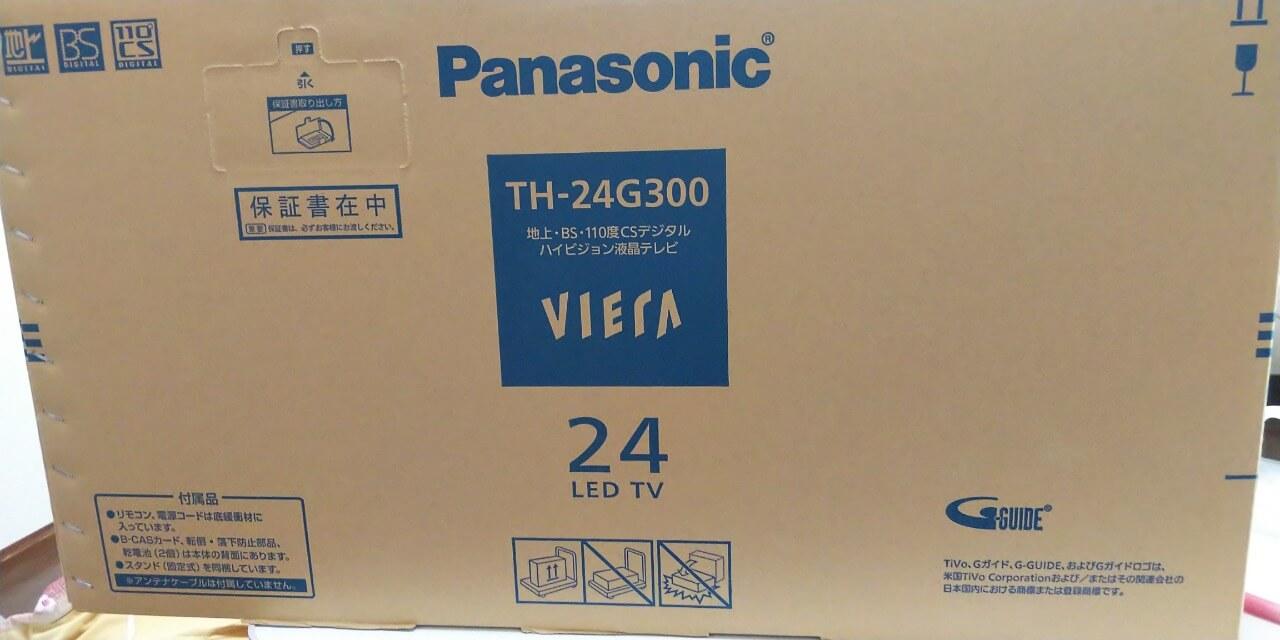 テレビ入った箱