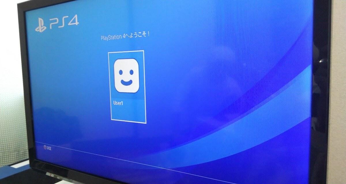 PS4にようこその画面