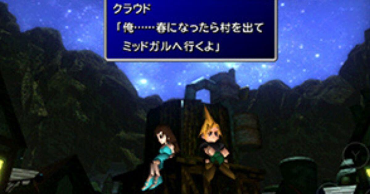 FF7のゲーム画面