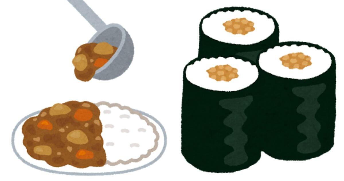 納豆巻きとカレーライス