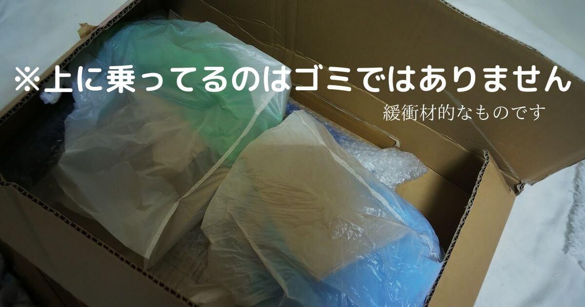 箱の上の空間用に置かれた袋