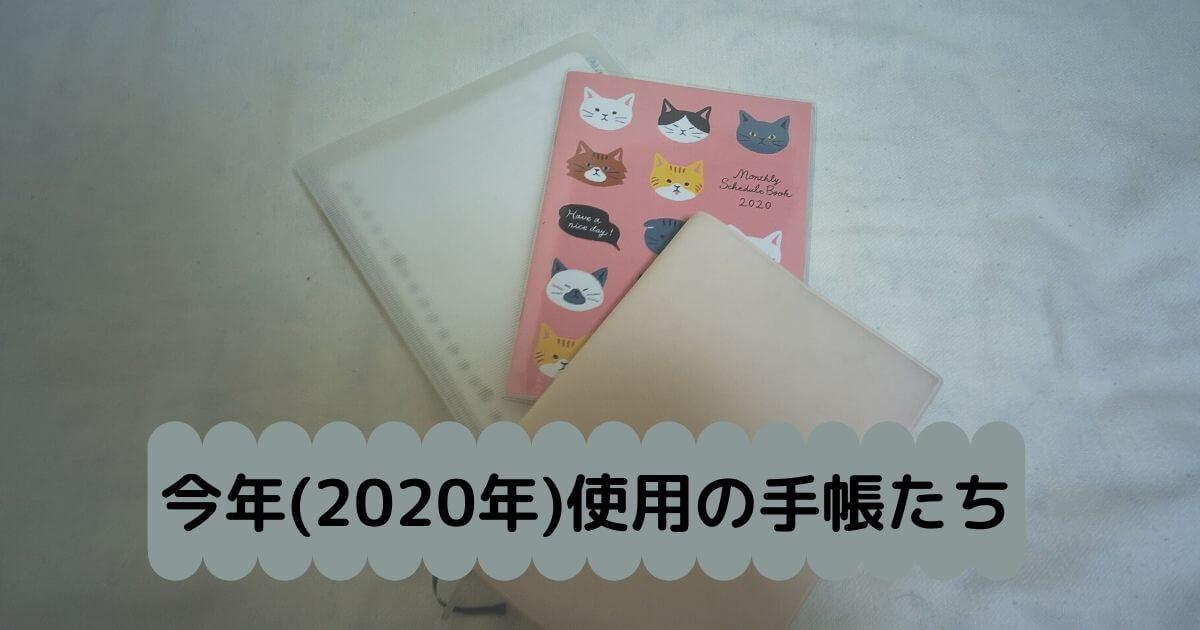2020年に使っている手帳
