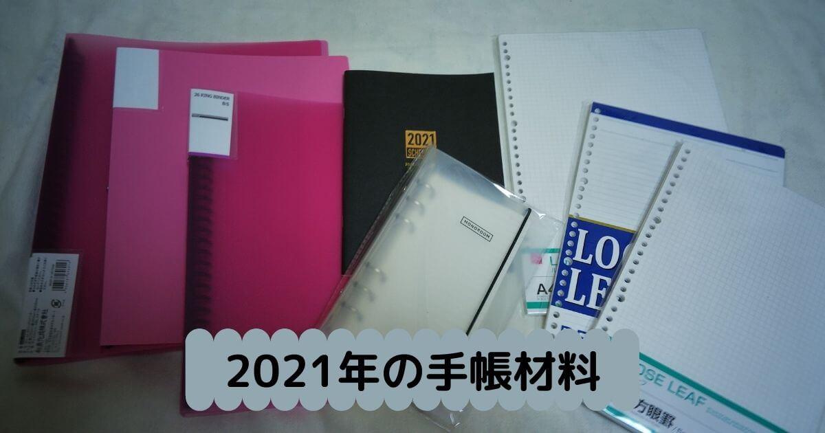 2021年使う予定の手帳の材料