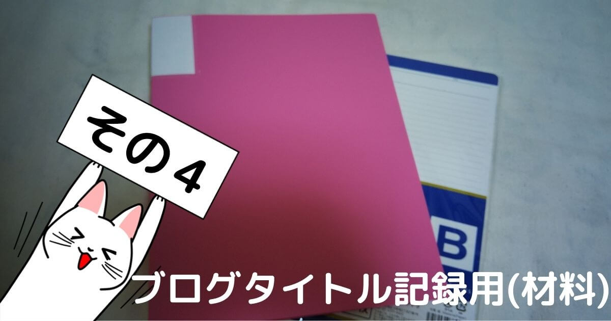ブログタイトル記録用手帳