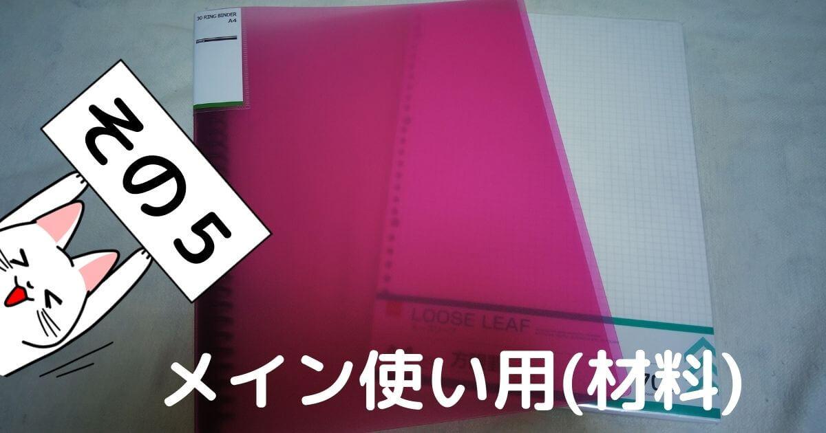 メイン使い用手帳の材料