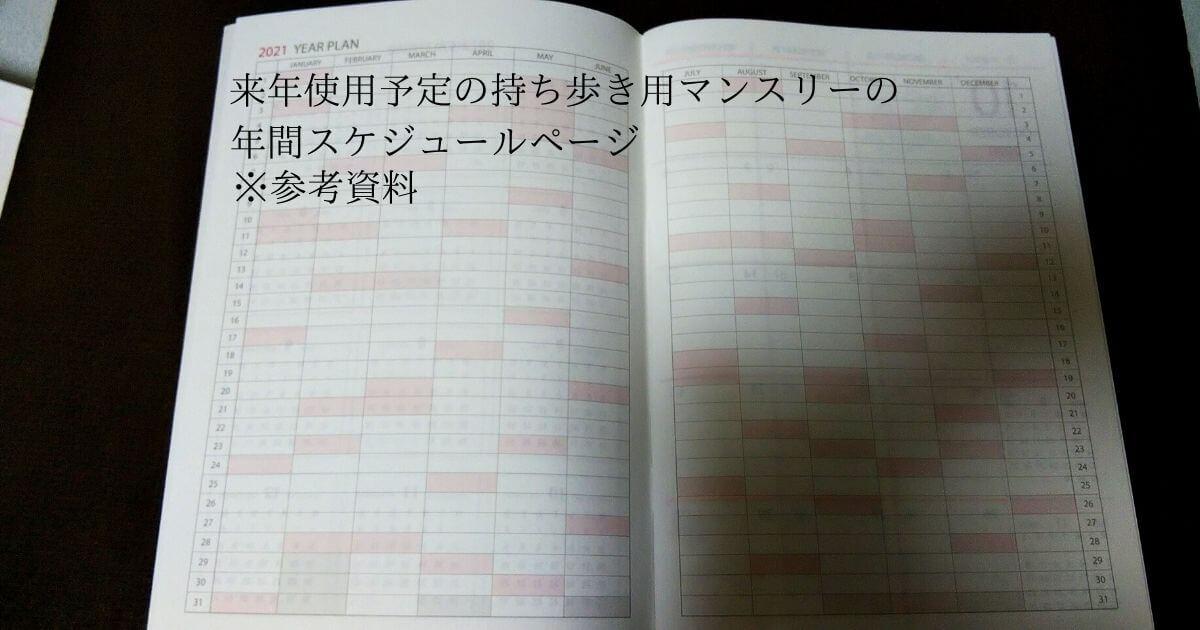 年間スケジュールページイメージ2