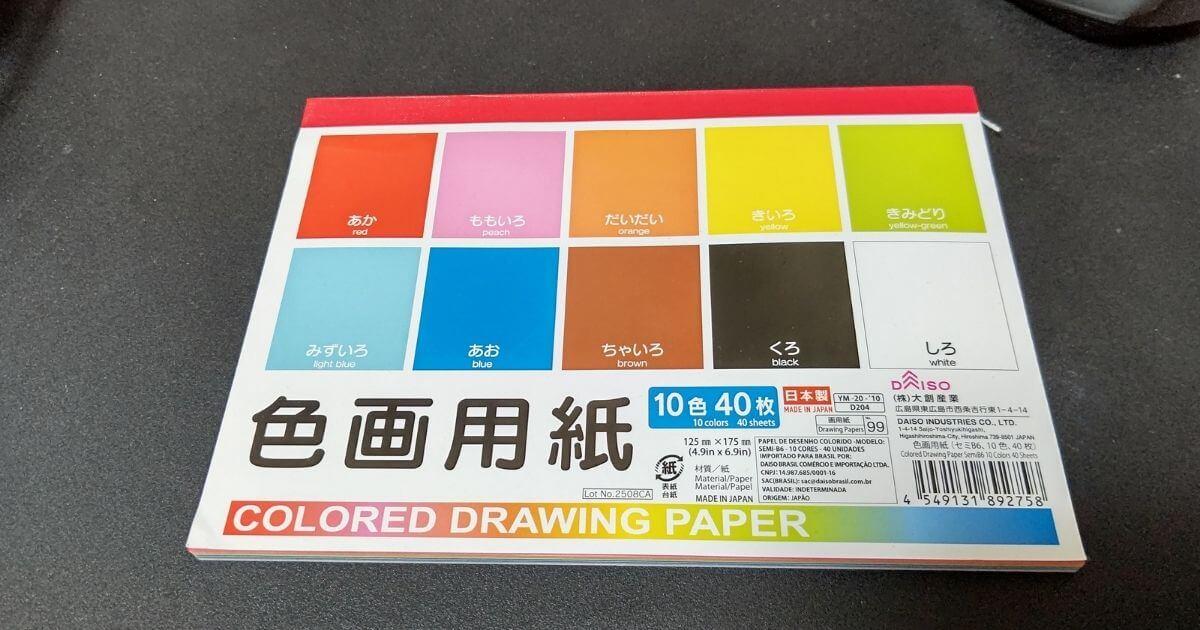 色画用紙画像