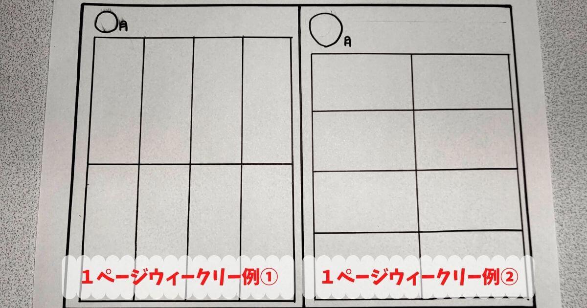 ブロックタイプ1p例