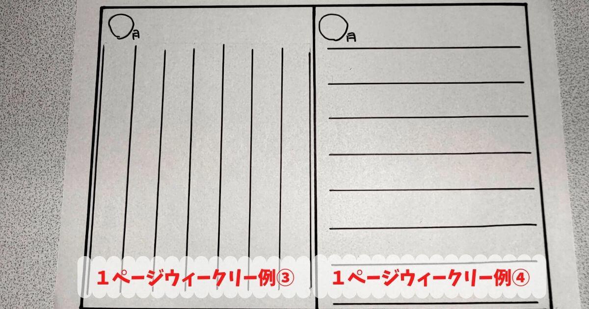 縦分け・横分け1p例