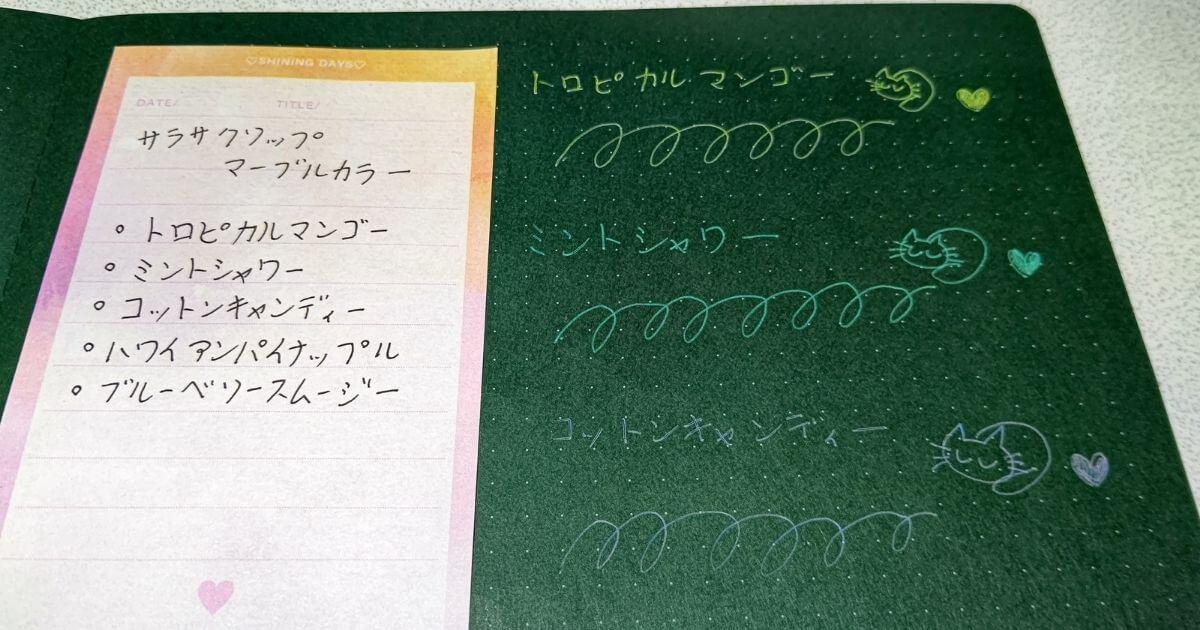 緑ノートにマーブルカラー試し書き1