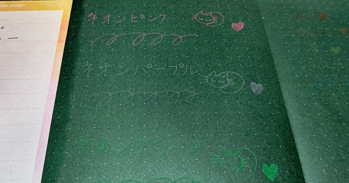 緑ノートにネオンカラーで試し書き1