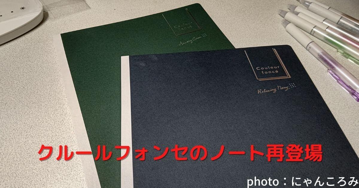 再登場クルールフォンセのノート緑と紺